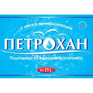 Минерална вода Петрохан